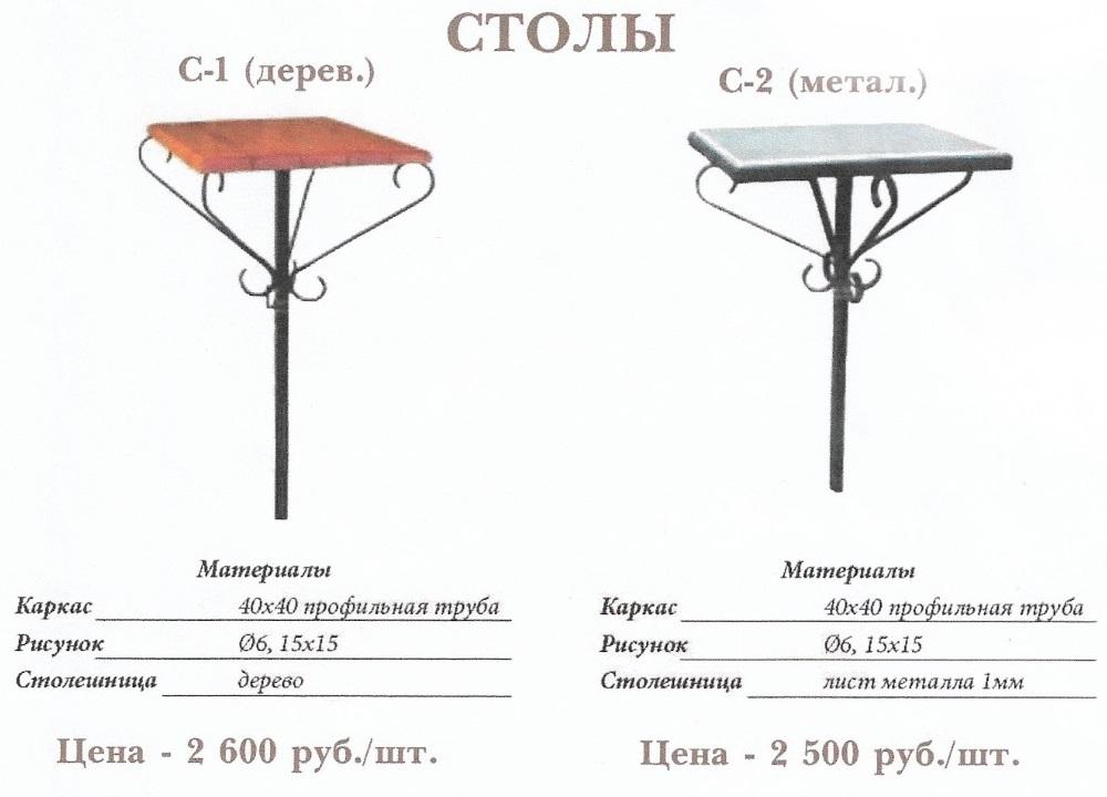 стол на могилу в Ревде